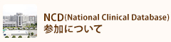 NCD(National Clinical Database)参加について